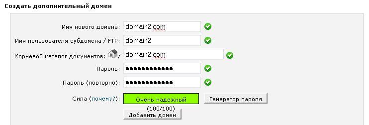 Дополнительный домен в Cpanel